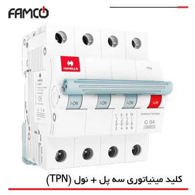کلید مینیاتوری سه پل + نول (TPN = 3PN)