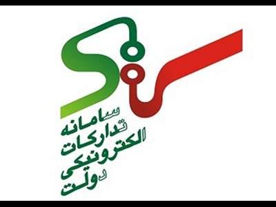 تامین کالا، سامانه تدارکات الکترونیکی دولت (ایران کد)