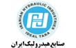 صنایع هیدرولیک ایران
