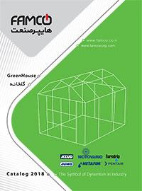 کاتالوگ گلخانه Green House