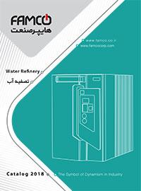 کاتالوگ تصفیه آب